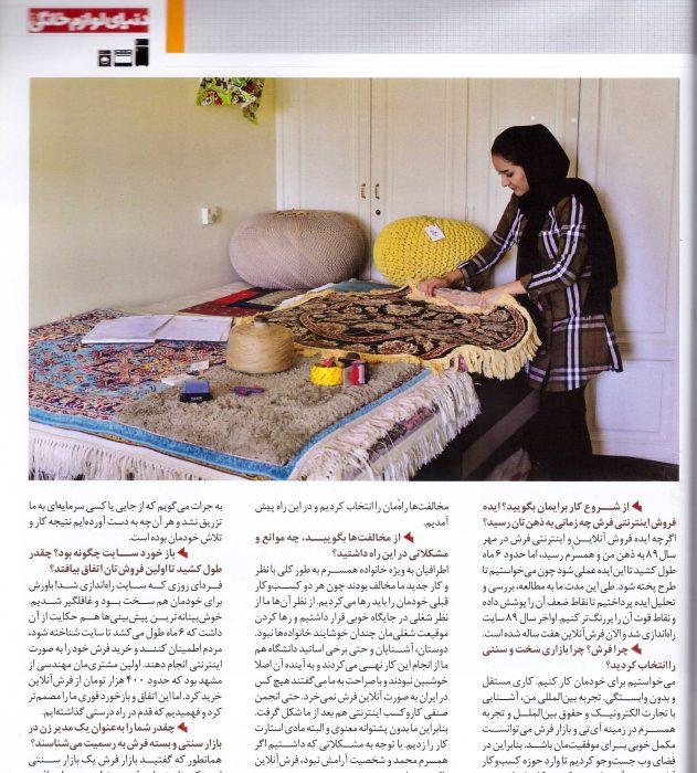 فرش آنلاین در رسانه ها